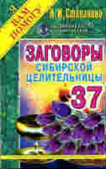 Заговоры сибирск.целительницы-37 Степанова Н.И.