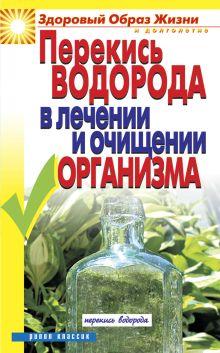 Зайцева И.А. - Перекись водорода в лечении и очищении организма обложка книги