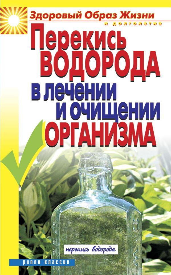 Перекись водорода в лечении и очищении организма Зайцева И.А.