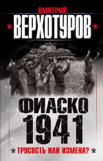 Верхотуров Д.Н. - Фиаско 1941: трусость или измена? обложка книги