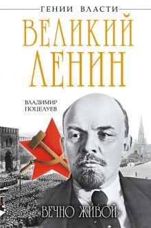 Великий Ленин. «Вечно живой»