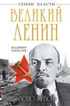 Поцелуев В. - Великий Ленин. «Вечно живой»' обложка книги
