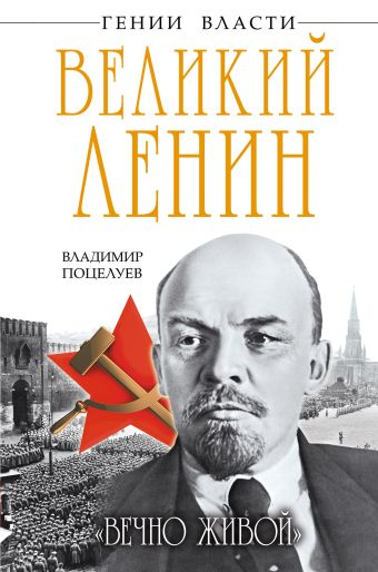 Великий Ленин. «Вечно живой» Поцелуев В.