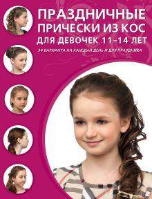 - Праздничные прически из кос для девочек 11-14 лет обложка книги