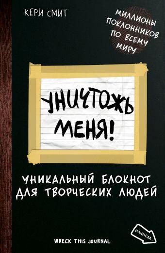 Уничтожь меня! Уникальный блокнот для творческих людей (темный) Смит К.