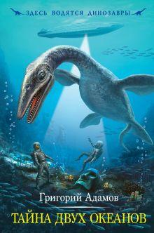 Обложка Тайна двух океанов Григорий Адамов