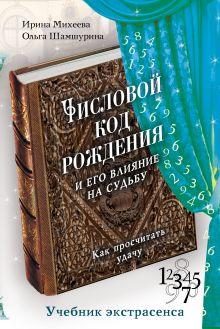 Михеева И.Ф., Шамшурина О.В. - Числовой код рождения и его влияние на судьбу: как просчитать удачу обложка книги