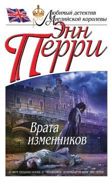 Перри Э. - Врата изменников обложка книги