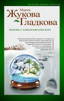 Жукова-Гладкова М. - Любовь с алмазным блеском обложка книги