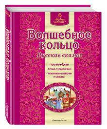 - Волшебное кольцо. Русские сказки обложка книги