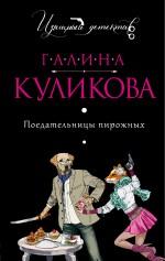 Куликова Г.М. - Поедательницы пирожных обложка книги