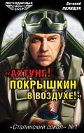 «Ахтунг! Покрышкин в воздухе!» «Сталинский сокол» № 1