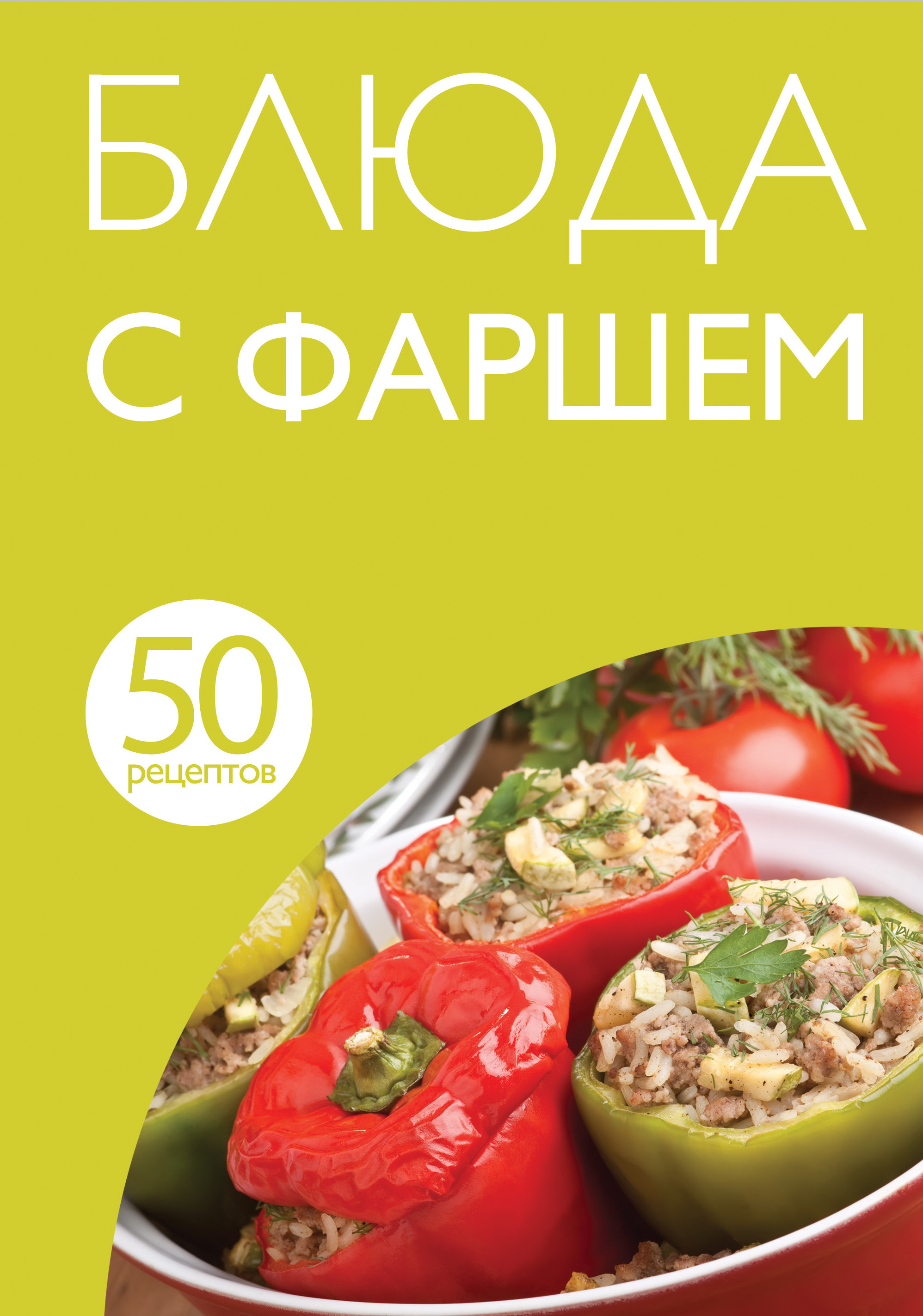 50 рецептов. Блюда с фаршем