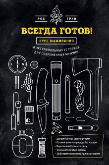 Всегда готов! Курс выживания в экстремальных условиях для современных мужчин обложка книги