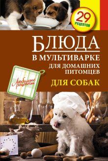 - Блюда в мультиварке для домашних питомцев. Для собак обложка книги
