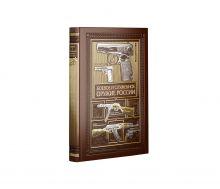 - Боевое и служебное оружие России обложка книги