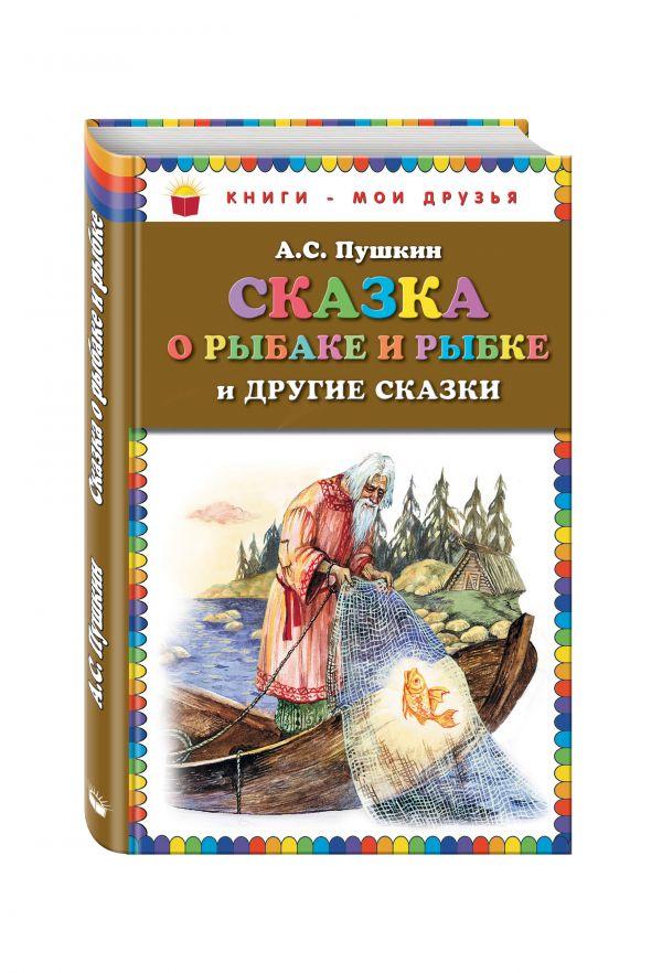 Сказка о рыбаке и рыбке и другие сказки (ил. А. Власовой) Пушкин А.С.