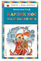 Гауф В. - Карлик Нос. Маленький Мук (ил. М. Митрофанова)' обложка книги