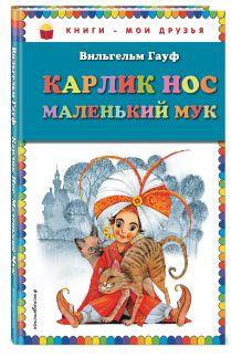 Гауф В. - Карлик Нос. Маленький Мук (ил. М. Митрофанова) обложка книги