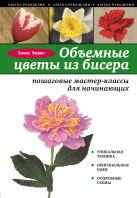 Вирко Е.В. - Объемные цветы из бисера: пошаговые мастер-классы для начинающих' обложка книги