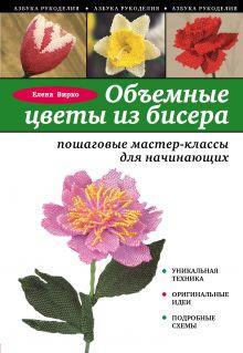 Вирко Е.В. - Объемные цветы из бисера: пошаговые мастер-классы для начинающих обложка книги
