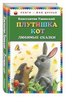 Ушинский К.Д. - Плутишка кот: любимые сказки (ил. К. Павловой) обложка книги