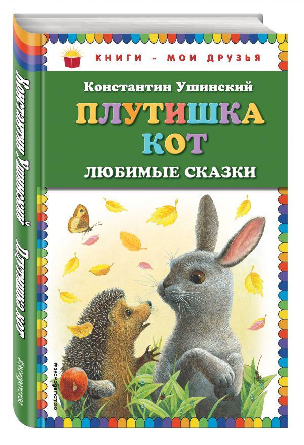 Плутишка кот: любимые сказки (ил. К. Павловой) Ушинский К.Д.
