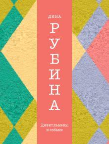 Рубина Д. - Джентльмены и собаки обложка книги