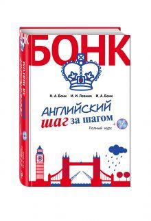 Бонк Н.А., Левина И.И., Бонк И.А. - Английский шаг за шагом. Полный курс (+СD) (оформление 2) обложка книги