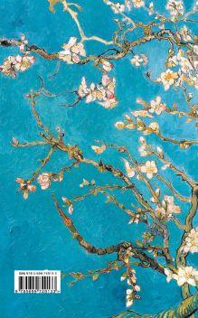 Обложка сзади Ван Гог. ArtNote. Ветка миндаля