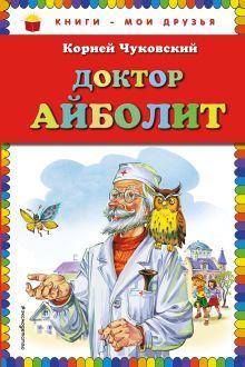Обложка Доктор Айболит (ил. В. Канивца) Корней Чуковский