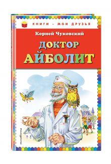 Доктор Айболит (ил. В. Канивца) обложка книги