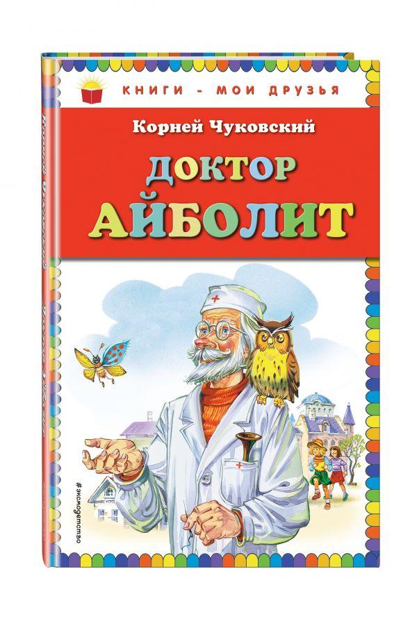 Доктор Айболит (ил. В. Канивца) Чуковский К.И.