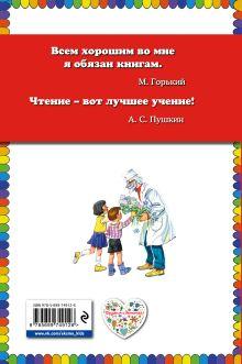 Обложка сзади Доктор Айболит (ил. В. Канивца) Корней Чуковский