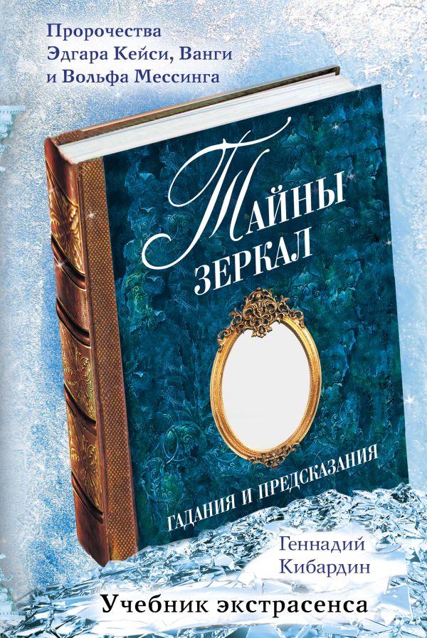 Тайны зеркал: гадания и предсказания Кибардин Г.М.
