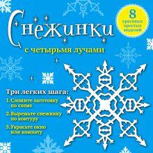 Зайцева А.А. - Снежинки с четырьмя лучами: 8 красивых простых моделей обложка книги