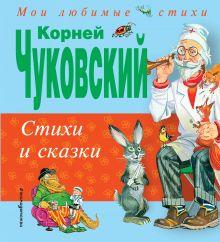 Обложка Стихи и сказки Корней Чуковский