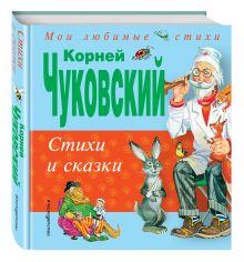 Чуковский К.И. - Стихи и сказки обложка книги