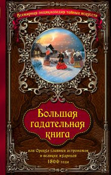 - Большая гадательная книга, или Оракул славных астрономов и великих мастеров 1866 года. обложка книги