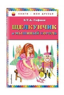 Гофман Э.Т.А. - Щелкунчик и мышиный король (ил. И.Егунова) обложка книги