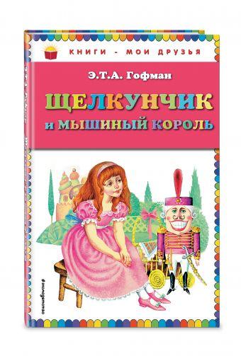 Щелкунчик и мышиный король (ил. И.Егунова) Гофман Э.Т.А.