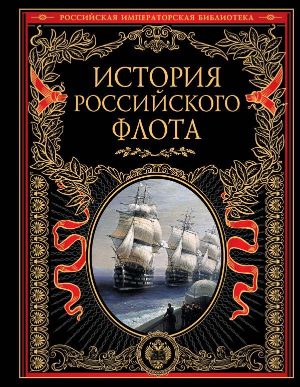 Книги скачать бесплатно история российского флота