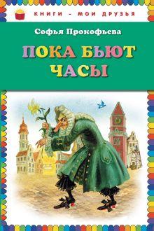 Обложка Пока бьют часы (ил. А. Власовой) Софья Прокофьева