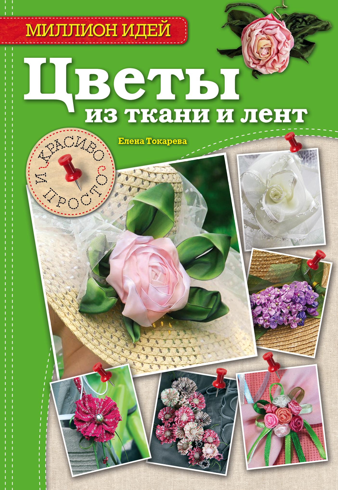 Цветы из ткани и лент: красиво и просто ( Токарева Е.А.  )