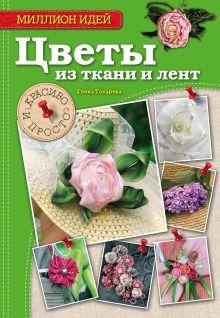 Токарева Е.А. - Цветы из ткани и лент: красиво и просто обложка книги