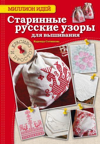 Старинные русские узоры для вышивания: красиво и просто Сотникова Н.А.