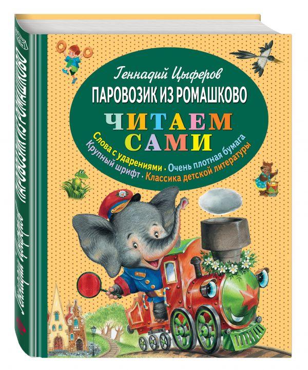 Паровозик из Ромашково (ил. И. Панкова) Цыферов Г.М.
