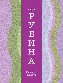 Рубина Д. - На исходе августа обложка книги