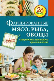- Фаршированные мясо, рыба, овощи обложка книги