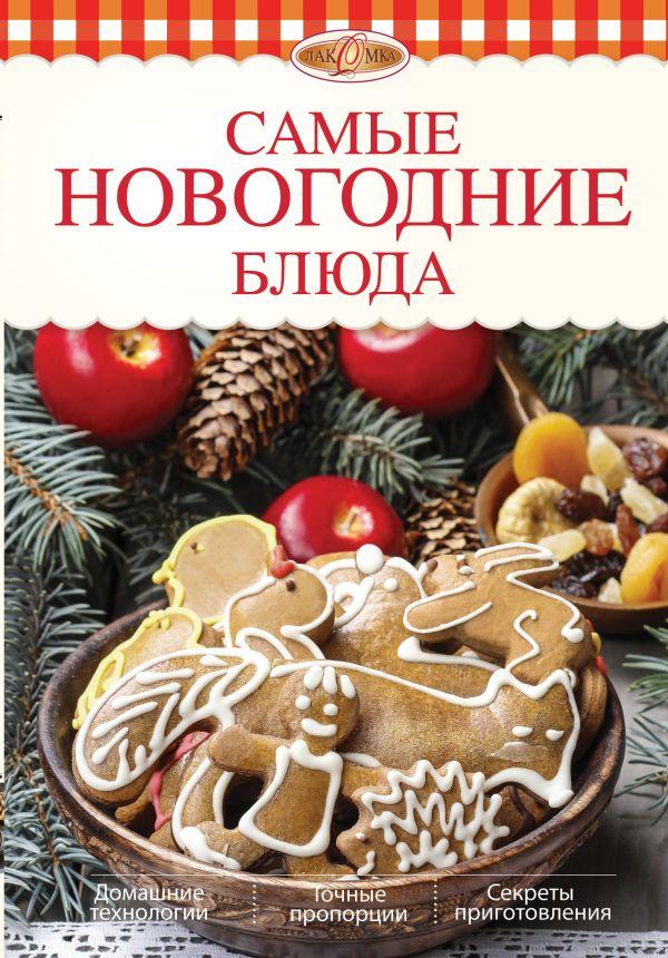 Самые новогодние блюда Боровская Э.